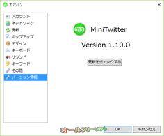 MiniTwitter 1.10.0  MiniTwitter--バージョン情報--オールフリーソフト