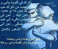 Brothers by ~Dakotaa on deviantART Miss U Papa, I Miss You Dad, Arabic Words, Arabic Quotes, Movie Quotes, Funny Quotes, Arabic Proverb, Jesus Art, Avatar Aang