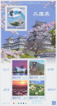 HYOGO Stamp Sheet 2012 - MMH Collectibles Japan