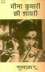 Gunaho ka devta by dharmveer bharti a fabulous love story and a gulzar fandeluxe Images