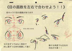 <目の描き方!!> とにかく立体、方向性を意識する!! 正面の目はフラットでも大丈夫ですが、 少し角度がつくだけで目のもパースが付きます。 ただの円で考えて見ると分かりやすいです。 《 目の画数を左右で合わせよう!!》 各キャラで...