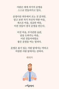 Cool Words, Wise Words, Learn Hangul, Korean Quotes, Sense Of Life, Korean Language, Wise Quotes, Mini Books, Self Development