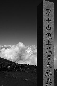 At the top of Mount Fuji