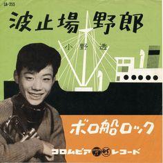[タイトル]波止場野郎【EP】SA-255[歌・演奏]小野透[製作年]1959[発売元]コロムビア・レコード[盤面状態]C-〜D スレ、ノイズあり[ジャケット・ライナー状態]C- シワ・折れ跡、レコー…