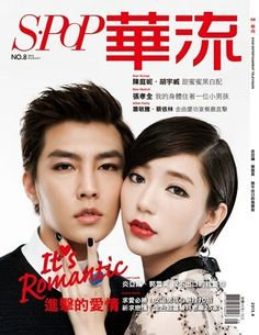 The leads of Just You. Lovely Aaron Yan