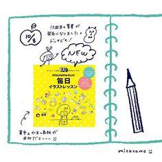 Instagram media by mizutamahanco - GO to your local bookstore's!  #mizutama's daily illustrations lessons