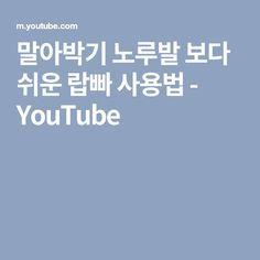 말아박기 노루발 보다 쉬운 랍빠 사용법 - YouTube
