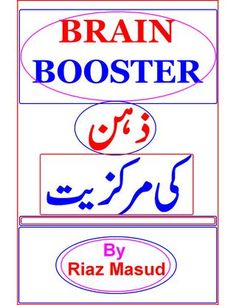 "Cover of ""Brain%20booster"" Free Pdf Books, Free Ebooks, Rumi Books, Black Magic Book, Hindi Books, Rich Dad Poor Dad, Texts, Reading, Allah"