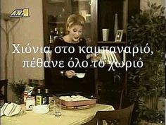 Funny Greek Quotes, Love Thoughts, Stupid Funny Memes, Series Movies, Geek Stuff, Fun Stuff, Comedy, Jokes, Lol