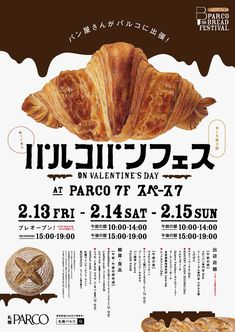 remarkably yummy colored pencil illustrations and lettering in this poster by Studio Wonder for the 2015 Parco Bread Festival in Sapporo Food Poster Design, Menu Design, Food Design, Banner Design, Layout Design, Japanese Graphic Design, Poster Layout, Japan Design, Graphic Design Illustration