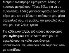www.pillowfights.gr Greek Quotes, Gq, Captions, Love Quotes, It Hurts, Studios, Lyrics, Poetry, Goals