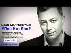 Νίκος Μακρόπουλος - Που Και Που | New Single 2015 (Official) - YouTube