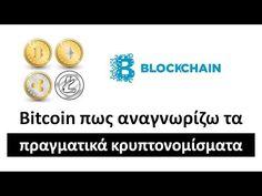 Bitcoin πως αναγνωρίζω τα πραγματικά κρυπτονομίσματα