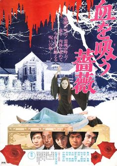 Japanese Movie Poster: Evil of Dracula. 1974