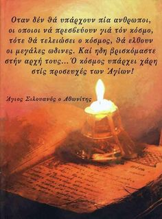 Orthodox Christianity, Orthodox Icons, Picture Quotes, Candle Jars, Kai, Believe, Religion, Spirituality, Movie Posters