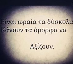 👌 Life Guide, Greek Words, Greek Quotes, Strong Quotes, So True, Karate, Psychology, Tattoo Quotes, Life Quotes
