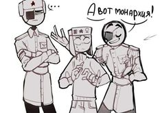 Read rodzinka) from the story ( ☭ ͜ʖ☭)Countryhumans Photos( ☭ ͜ʖ☭) by KobiGamer (Kobi) with 224 reads. Hetalia, Rose Quartz Steven, Anatomy Drawing, Hard To Love, Bendy And The Ink Machine, Human Art, Country Art, Drawing Lessons, Caricatures
