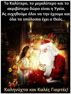 Christmas Wishes, Christmas And New Year, Christmas Time, Merry Christmas, Greek Culture, Good Night Quotes, Night Photos, Greek Quotes, Faith In God