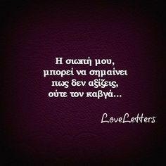 New Quotes Greek Life Ideas New Quotes, Quotes For Him, Family Quotes, Happy Quotes, Bible Quotes, Positive Quotes, Quotes To Live By, Love Quotes, Motivational Quotes