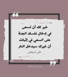 #اقتباسات #اقتباسات_عربية #quotes #arabic_quotes #علي_شريعتي