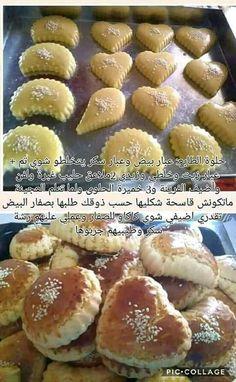 Arabic Dessert, Arabic Food, My Favorite Food, Favorite Recipes, Cake Recipes, Dessert Recipes, Algerian Recipes, Delicious Desserts, Yummy Food