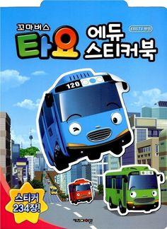 꼬마버스 타요 에듀 스티커북 2011 LITTLE BUS TAYO EDU STICKER BOOK 234p 스티커 8809226724880 #Textbook