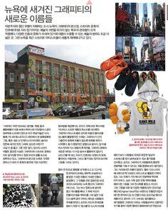 뉴욕에 새겨진 그래피티의 새로운 이름들1 [Esquire 2011-04-01]