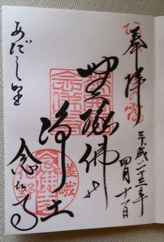 化野念仏寺 京都 御朱印(kyoto)