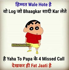 Call aate hi fat jati he baap ka call abhi kayu aaya he yaar. Shinchan Quotes, Exam Quotes Funny, Funny Quotes In Hindi, Funny Girl Quotes, Funny School Jokes, Very Funny Jokes, Crazy Funny Memes, Funny Texts, Funny Attitude Quotes