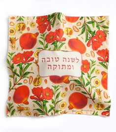 Illustrated Pomegranate Rosh Hashana Challah Cover