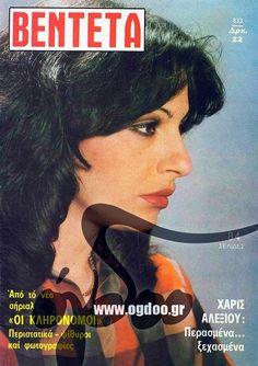 Χάρις Αλεξίου - Tα 45άρια της Old Greek, Magazine Covers, Kai, Natural Beauty, Beautiful Women, Nature, Movie Posters, Naturaleza, Beauty Women