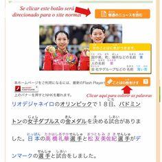 Como ler notícias em japonês sabendo somente o hiragana e katakana