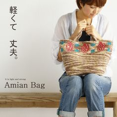Amian crochet bag - free Japanese diagram download
