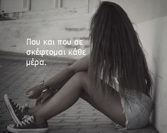 Σε Θελω Εδω..