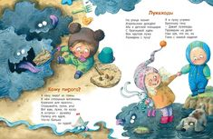 Жили-были дети - Статьи и тексты — Буквоед Rhymes Video, Children's Picture Books, Book Layout, Stories For Kids, Children's Book Illustration, Drawing Reference, New Art, Childrens Books, Storytelling