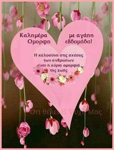 L Love You, Good Morning Good Night, Greek Quotes, Mom And Dad, Christmas Ornaments, Teaching, Decor, Pictures, I Love You