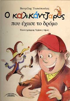 enellys: Γιορτινή ανάγνωση Christmas Books, Christmas Crafts, Christmas Plays, Christmas 2015, Winter Activities, Preschool Activities, Greek Language, Summer Books, Books Online