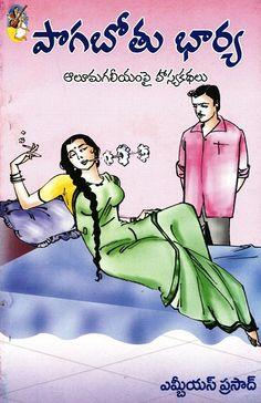 """""""పొగబోతు భార్య"""" ప్రింటు పుస్తకం తెప్పించుకోండి  *10 శాతం తగ్గింపు ధరకు* కినిగె నుండి  - http://kinige.com/book/Pogabothu+Bharya"""