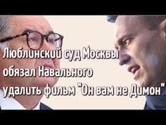 Речь Навального на суде с Усмановым (31.05.2017)