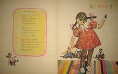 """Только детские книги читать... только детские думы лелеять... - """"Я ТЕБЯ СВОЕЙ АЛЁНУШКОЙ ЗОВУ-У-У-У....."""""""
