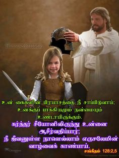 Tamil Bible Words, Amen, God, Dios, Allah, Artist, The Lord