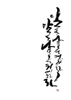 임정수디자인 Typography, Calligraphy, Quotes, Blog, Letterpress, Quotations, Lettering, Letterpress Printing, Blogging