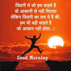 Good Morning Motivational Quotes With Images In Hindi Nice Good Morning Images, Good Morning Photos Download, Good Morning Images Hd, Good Morning Picture, Morning Pictures, Good Morning Motivational Images, Hindi Good Morning Quotes, Morning Greetings Quotes, Motivational Quotes