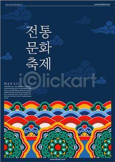 이미지 미리보기 Korean Art, Korean Style, Korean Traditional, Traditional Clothes, Korea Design, Tibetan Art, Oriental Pattern, Graphic Design Posters, Magazine Design