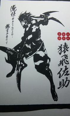 「【切り絵】戦国BASARA 猿飛佐助」/「珈琲牛乳」のイラスト [pixiv]