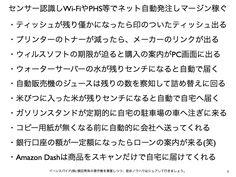 センサー認識しWi-FiやPHSでネット自動発注しマージン稼ぐ http://yokotashurin.com/etc/auto-order.html