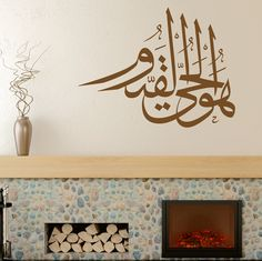 Al-Hayyui , Al-Qaddor. Wall Sticker. Islamic Calligraphy wall sticker wall art decal available in various sizes, colours and finishes making it ideal to apply to any wall, vehicle or smooth surface. It's removable, leaving no damage to paintwork, and it's non-toxic, making it safe, It's easy to clean, and once applied looks like its painted on. http://walliv.com/al-hayyui-al-qaddor-wall-sticker-wall-art-decal