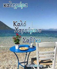 Good Morning, Men's Fashion, Greek, Night, Quotes, Buen Dia, Moda Masculina, Quotations, Mens Fashion