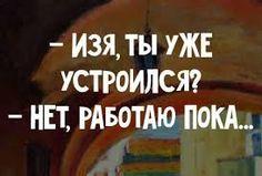 Картинки по запросу одесские анекдоты