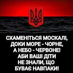 Ukraine Military, Trident, Russia, Humor, History, Ua, Geek, Display, Historia